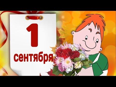 ❤️Прикольное поздравление от КАРЛСОНА  С 1 сентября ❤️Поздравление с днём знаний❤️#Мирпоздравлений
