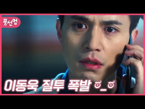 (ENG/SPA/IND) [#Bubblegum] Dongwook Is Furious Seeing Ryeowon With Another Man | #Mix_Clip | #Diggle