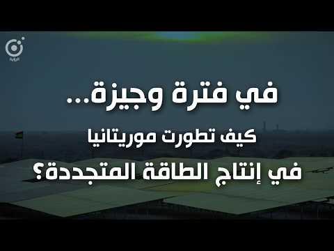 بالفيديو.. مراحل تطور إنتاج الطاقة المتجددة بموريتانيا