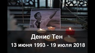Казахстан скорбит по Денису Тену