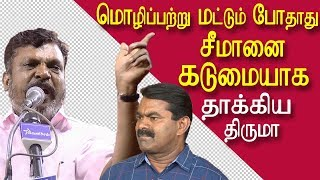 Seeman Vs Thiruma | Thirumavalavan Speech At Tamil Natiolism Confrence Chennai | Tamil News | Redpix