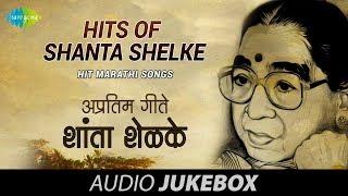 Hits of  Shanta Shelke   Hit Marathi Songs   Audio Juke Box