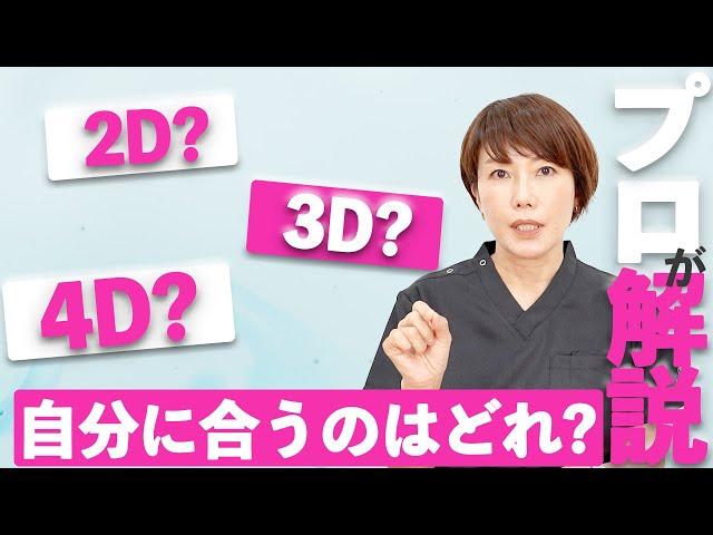 アートメイクの施術の2D、3D、4Dについて解説します