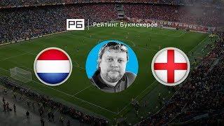 Прогноз Алексея Андронова: Голландия — Англия