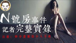 【老王說】N號房記者完整實錄,超過1000位女性受害!這些女孩原來是這樣被操控的?