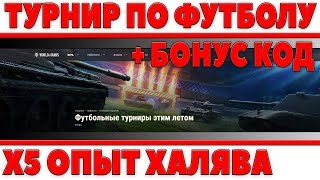 ХАЛЯВНЫЕ ТУРНИРЫ ПО ФУТБОЛУ WOT СОЛО + БОНУС КОД В ТАНКАХ! Х5 ОПЫТ НА ВЫХОДНЫЕ И ЛБЗ world of tanks