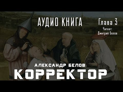 Аудиокнига Корректор. Глава 3 . Фантастика. Александр Белов.