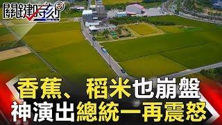 關鍵時刻 20180614節目播出版(有字幕)