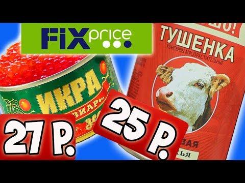 Самая Дешевая Еда из Фикс Прайс. Обзор Продуктов из ФИКс ПРИКЕ