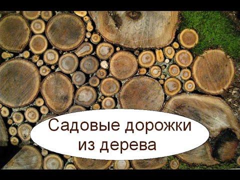 Садовые дорожки из дерева. Бизнес идея