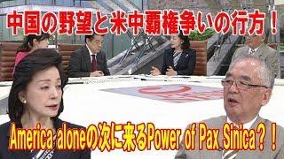 中国の野望と米中覇権争いの行方!America aloneの次に来るPower of Pax Sinica?!安倍総理が世界に送った明確なメッセージ!過去の失敗の道の第一歩に入り込んだ米朝交渉?!【櫻