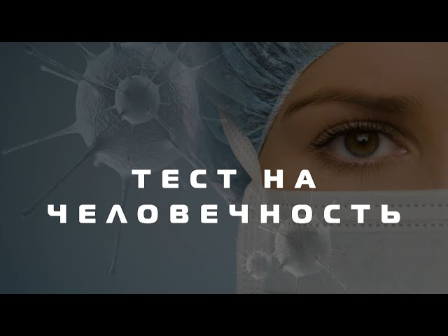 «Пандемия. Тест на человечность» 2 выпуск
