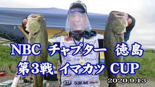 NBCチャプター徳島 第3戦