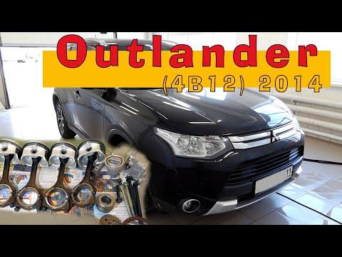 Mitsubishi Outlander 2.4 - Ремонт двигателя!