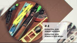 Изготовление оснастки в ульяновске