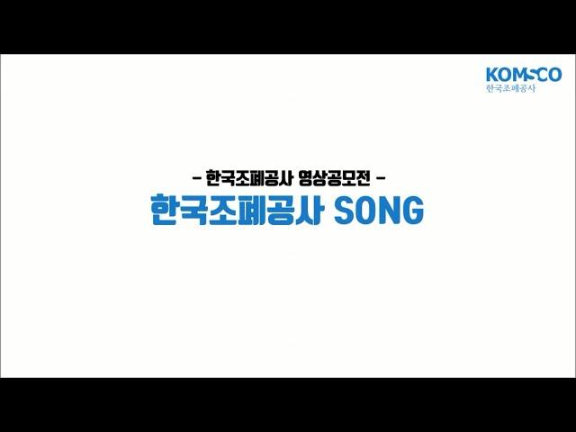 한국조폐공사 '2019 대국민 영상공모전' 최우수상 수상작 - KOMSCO SONG