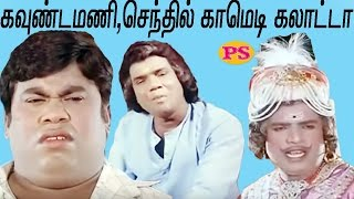 Goundamani,Senthil,SilkSumitha,Super Hit Tamil Non Stop Best Comedy And Scenes