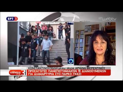 Τουρκία: Προσαγωγές πανεπιστημιακών και διανοούμενων για διαμαρτυρία | 16/11/18 | ΕΡΤ