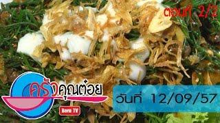 ยำหอยแครงกับใบชะคราม ร้าน Bangkok Seaview Seafood