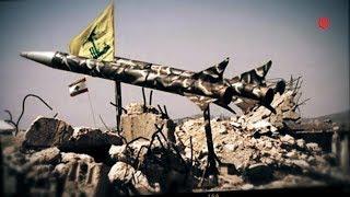 حزب الله #المخلب_المسموم: سلاح الصواريخ.. المصدر والقدرات والوهم تحميل MP3