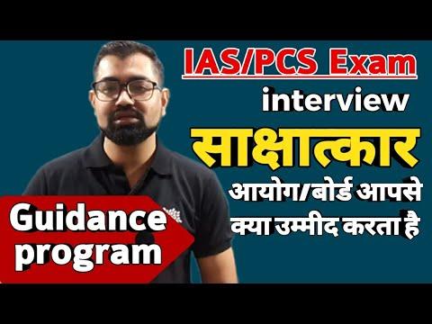 IAS/PCS Exam Interview साक्षात्कार @आयोग/बोर्ड आपसे क्या उम्मीद करता है