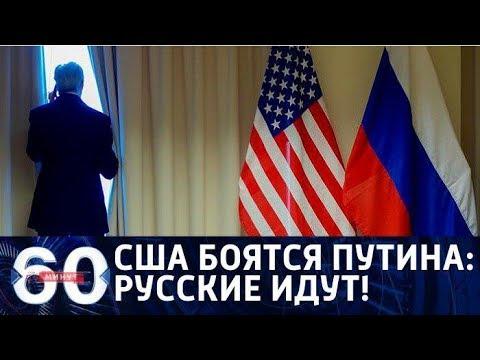 60 минут. США в истерике: русские идут! От 10.01.18