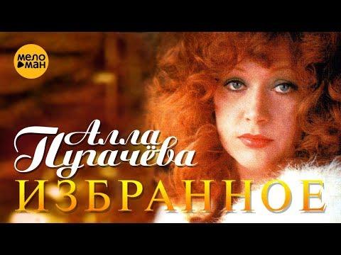 Алла Пугачева - Избранное - Концерт