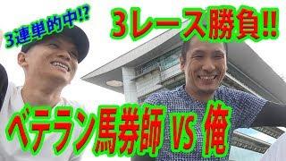 わさお阪神競馬場で3レース勝負!!/神戸新聞杯オールカマー/2018.9.23競馬実践