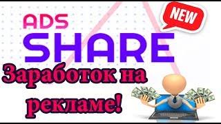 AdsShare новый проект! Зарабатываем на покупке рекламы 150% + Баунти.