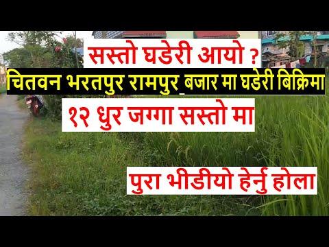 चितवन भरतपुर मा १२ धुर घडेरी बिक्रिमा land for sale in chitwan   sasto jagga   real estate nepal