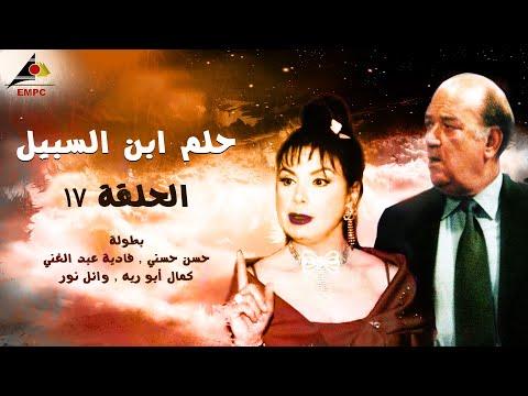 مسلسل حلم ابن السبيل - الحلقة السابعة عشر