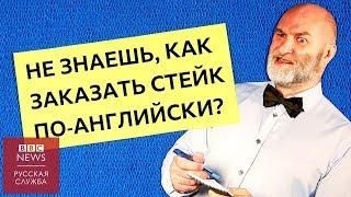Вкусный английский: что надо знать о заказе стейка в ресторане / Learn English with the BBC