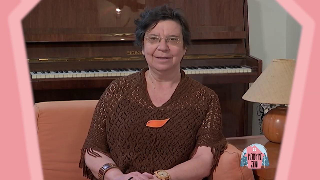 ΕΡΤ: Μένουμε Σπίτι για όσους αγαπάμε | Μαρία Ευθυμίου – Ιστορικός
