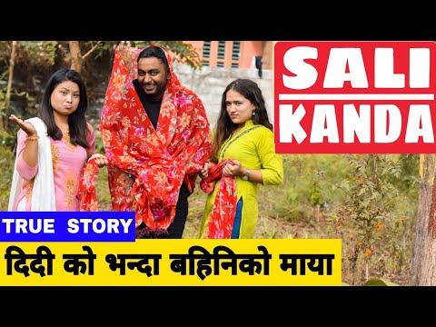 SALI KANDA || साली काण्ड || Nepali Comedy Short Film || Local Production || November 2019