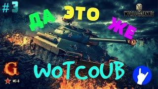 ДА ЭТО ЖЕ WOTCOUB | ЛУЧШИЕ КУБЫ ТАНКОВ | World of Tanks | #3