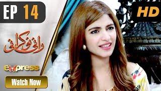 Pakistani Drama | Rani Nokrani - Episode 14 | Express TV Dramas | Kinza Hashmi, Imran Ashraf
