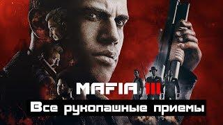 Mafia III - Все рукопашные приёмы