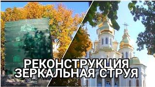 НОВОЕ ЗЕРКАЛЬНАЯ СТРУЯ РЕКОНСТРУКЦИЯ   ХАРЬКОВ 2019   Фонтаны Харькова