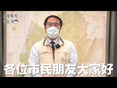 第三級防疫警戒延長至6月14日,臺南市長提醒各位市民朋友做好防疫工作,讓我們一起戰勝疫情。