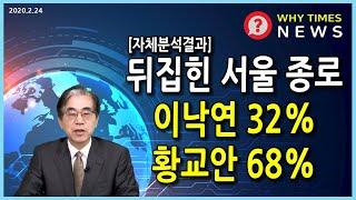 [Why Times NEWS] 뒤집힌 서울 종로 이낙연 32 황교안 68 (2020.2.24)