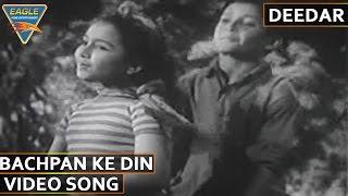 Deedar Movie  Bachpan Ke Din Bhula Na Dena Video Song  Ashok Kumar Dilip Kumar Nargis Nimmi