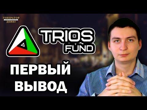 Trios Fund Первая выплата в режиме ИНСТАНТ
