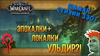 🌟 World of Warcraft: Battle for Azeroth ⚡ Эпохалки+, локалки, экспедиции, фронты 👉 Ульдир?!