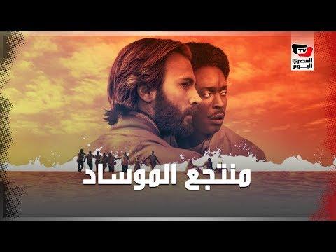 ما قصة «منتجع الموساد» في البحر الأحمر الذي حولته «نتفليكس» إلى فيلم؟