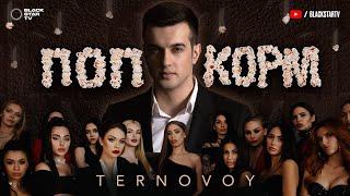 TERNOVOY - ПопкорМ (премьера клипа, 2020)
