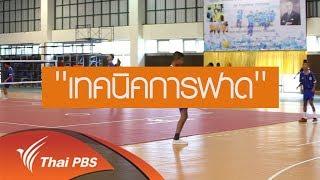 Thai PBS Youth Sepak Takraw Men Series 2017 - การฟาดตะกร้อ