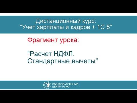 Стандартные вычеты при расчете НДФЛ. Право на вычеты.