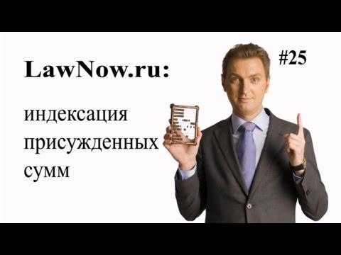 LawNow.ru: индексация присужденных сумм #25
