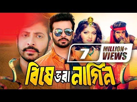 Bishe Bhora Nagin | বিষে ভরা নাগিন | Full Movie || ft Shakib Khan, Munmun,Shahin Alom, Ahmed Sharif