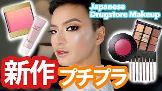 【新作】優秀すぎプチプラでテンション上げ|Trying New Japanese Makeup! [ENGLISH SUBTITLES]